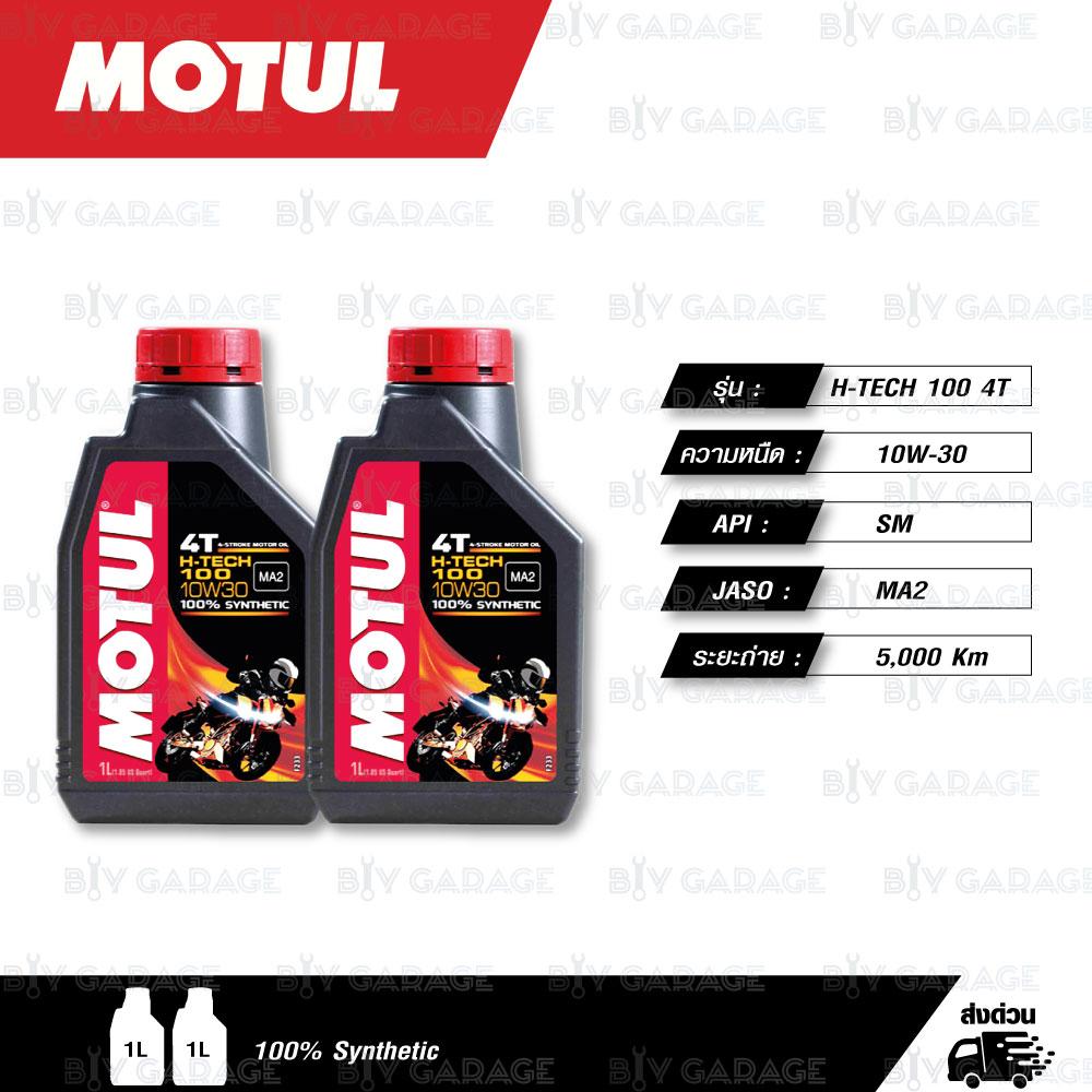 MOTUL H-TECH 100 4T [ 10w-30 ] 100% Synthetic น้ำมันเครื่องสังเคราะห์แท้ บรรจุ 1ลิตร ( จำนวน 2 ขวด )
