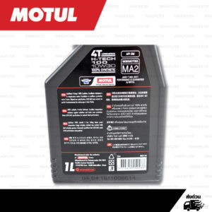 MOTUL H-TECH 100 4T [ 10w-30 ] 100% Synthetic น้ำมันเครื่องสังเคราะห์แท้ บรรจุ 1ลิตร (Recommended by Honda) ด้านหลัง