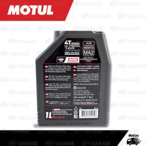 MOTUL H-TECH 100 4T [ 10w-40 ] 100% Synthetic น้ำมันเครื่องสังเคราะห์แท้ บรรจุ 1ลิตร ( ด้านหลัง )