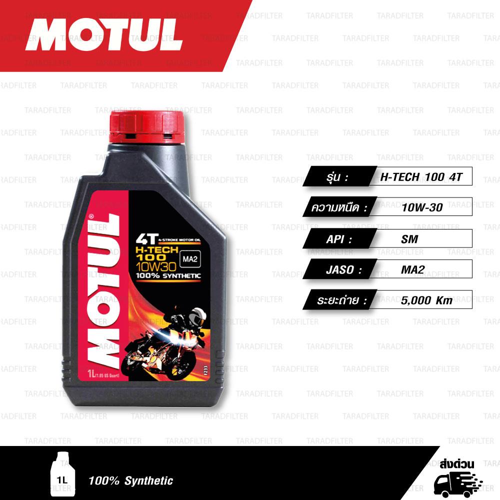 MOTUL H-TECH 100 4T [ 10w-30 ] 100% Synthetic น้ำมันเครื่องสังเคราะห์แท้ บรรจุ 1ลิตร ( จำนวน 1 ขวด ) (Recommended by Honda)