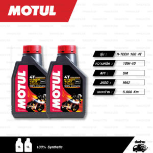 MOTUL H-TECH 100 4T [ 10w-40 ] 100% Synthetic น้ำมันเครื่องสังเคราะห์แท้ บรรจุ 1ลิตร ( จำนวน 2 ขวด )
