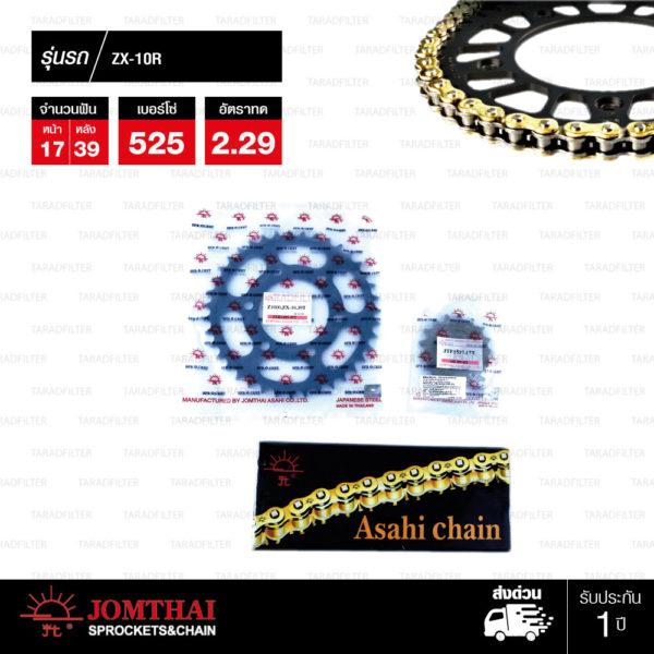 JOMTHAI ชุดโซ่-สเตอร์ Kawasaki ZX-10R | โซ่ ZX-ring สีทอง และ สเตอร์สีดำ [17/39]