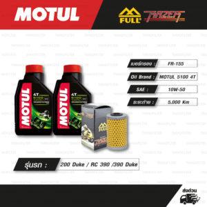 FULL RAZER ชุดถ่ายน้ำมันเครื่องกึ่งสังเคราะห์ MOTUL 5100 4T [ 10w-50 ] ใช้สำหรับ มอเตอร์ไซค์ KTM 200 Duke / RC 390 / 390 Duke