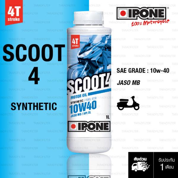 น้ำมันเครื่องกึ่งสังเคราะห์ IPONE SCOOT 10W-40