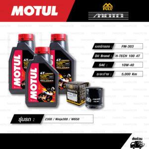 FULL MOTO ชุดถ่ายน้ำมันเครื่องสังเคราะห์แท้ MOTUL H-TECH 100 4T [ 10w-40 ] ใช้สำหรับ มอเตอร์ไซค์ Kawasaki Z300 / Ninja300 / W650