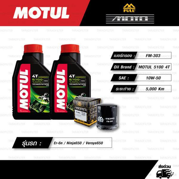FULL MOTO ชุดถ่ายน้ำมันเครื่องกึ่งสังเคราะห์ MOTUL 5100 4T [ 10w-50 ] ใช้สำหรับ มอเตอร์ไซค์ Kawasaki Er-6n / Ninja650 / Versys650