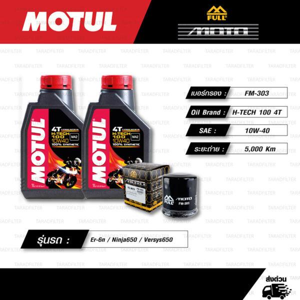FULL MOTO ชุดถ่ายน้ำมันเครื่องสังเคราะห์แท้ MOTUL H-TECH 100 4T [ 10w-40 ] ใช้สำหรับ มอเตอร์ไซค์ Kawasaki Er-6n / Ninja650 / Versys650