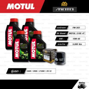 FULL MOTO ชุดถ่ายน้ำมันเครื่องกึ่งสังเคราะห์ MOTUL 5100 4T [ 10w-40 ] ใช้สำหรับ มอเตอร์ไซค์ Kawasaki ZX-6R / Z800 / Z900 / Z1000 / ZX-10