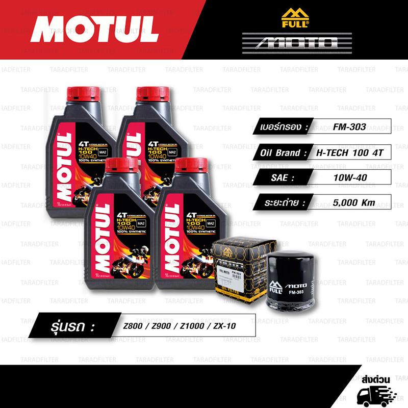 FULL MOTO ชุดถ่ายน้ำมันเครื่องสังเคราะห์แท้ MOTUL H-TECH 100 4T [ 10w-40 ] ใช้สำหรับ มอเตอร์ไซค์ Kawasaki Z800 / Z900 / Z1000 / ZX-10