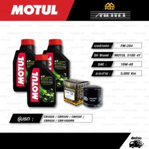 FULL MOTO ชุดถ่ายน้ำมันเครื่องกึ่งสังเคราะห์ MOTUL 5100 4T [ 10w-40 ] ใช้สำหรับ มอเตอร์ไซค์ Honda CB500X / CBR500 / CB650F / CBR650 / CBR1000RR