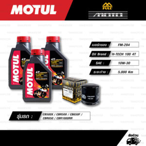 FULL MOTO ชุดถ่ายน้ำมันเครื่องสังเคราะห์แท้ MOTUL H-TECH 100 4T [ 10w-30 ] ใช้สำหรับ มอเตอร์ไซค์ Honda CB500X / CBR500 / CB650F / CBR650 / CBR1000RR