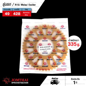 Jomthai สเตอร์หลัง อลูมิเนียมอัลลอย สีทอง 49 ฟัน ใช้สำหรับมอเตอร์ไซค์ Yamaha M-Slaz, YZF-R15 ตัวเก่า, Exciter150 [ JTR1844 ]