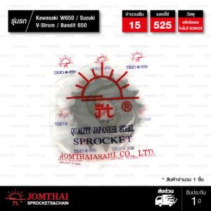 JOMTHAI สเตอร์หน้า 15 ฟัน ใช้สำหรับ Kawasaki W650 / Suzuki DL650 V-strom