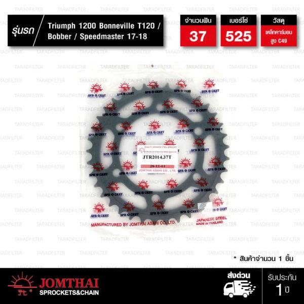 JOMTHAI สเตอร์หลังแต่งสีดำ 37 ฟัน ใช้สำหรับ Triumph1200 Bonneville T120 / Bobber / Speedmaster 17-18