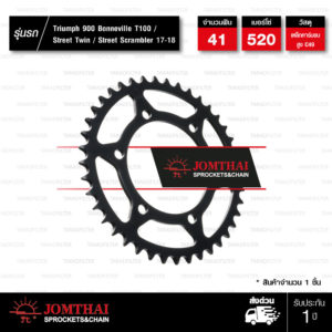 JOMTHAI สเตอร์หลังแต่งสีดำ 41 ฟัน ใช้สำหรับ Triumph Bonneville T100 / Street Twin / Street Scrambler 17-18