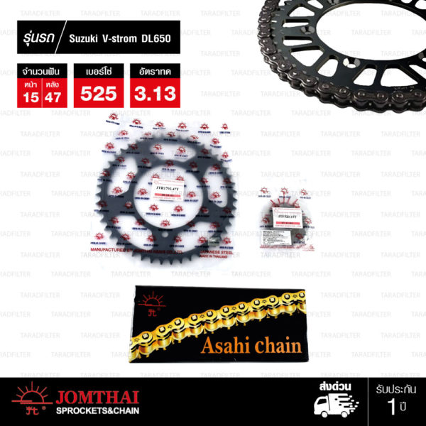 Jomthai ชุดเปลี่ยนโซ่ สเตอร์ โซ่ ZX-ring (ZSMX) สีเหล็กติดรถ และ สเตอร์สีดำ เปลี่ยนมอเตอร์ไซค์ Suzuki รุ่น DL650 V-Strom [15/47ฟัน]