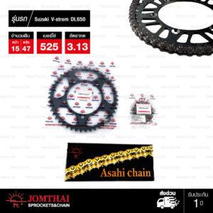 Jomthai ชุดเปลี่ยนโซ่ สเตอร์ โซ่ X-ring (ASMX) สีเหล็กติดรถ และ สเตอร์สีดำ เปลี่ยนมอเตอร์ไซค์ Suzuki รุ่น DL650 V-Strom [15/47ฟัน]