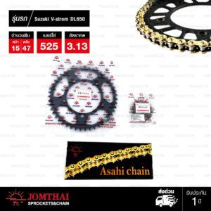 Jomthai ชุดเปลี่ยนโซ่ สเตอร์ โซ่ ZX-ring (ZSMX) สีทอง และ สเตอร์สีดำ เปลี่ยนมอเตอร์ไซค์ Suzuki รุ่น DL650 V-Strom [15/47ฟัน]