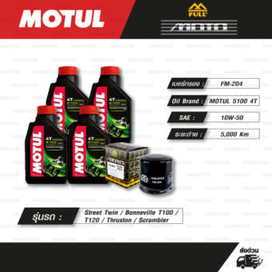 FULL MOTO ชุดถ่ายน้ำมันเครื่องกึ่งสังเคราะห์ MOTUL 5100 4T [ 10w-50 ] ใช้สำหรับ มอเตอร์ไซค์ TRIUMPH Street Twin / Bonneville T100 / T120 / Thruxton / Scrambler