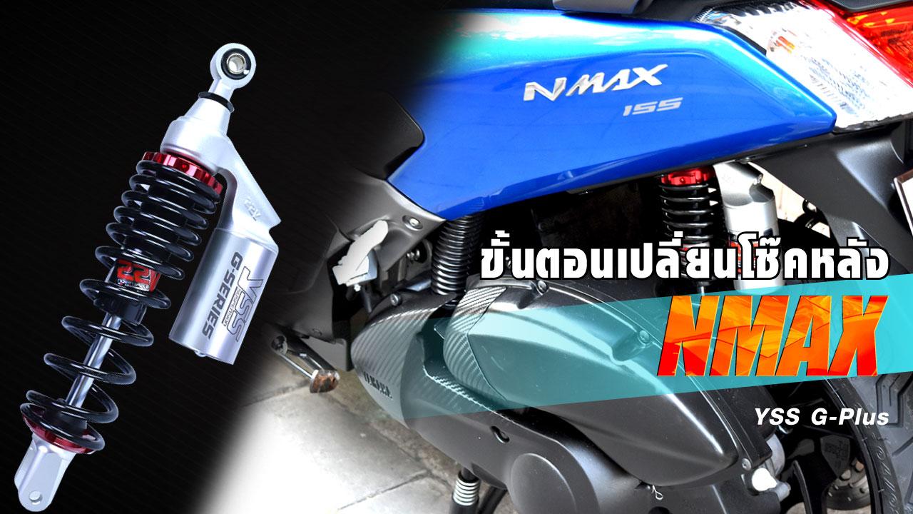 ขั้นตอนเปลี่ยนโช๊คหลัง Yamaha NMAX [ Ft. G-Plus NMAX ]