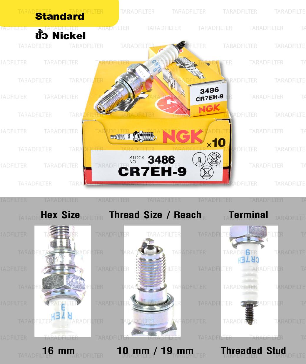 หัวเทียน NGK CR7EH-9 ขั้ว NICKEL (1 หัว) – Made in Japan