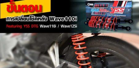 [DIY] ขั้นตอนการเปลี่ยนโช๊ค Wave110i / Wave125i ด้วยตัวเอง