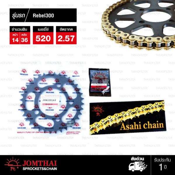 Jomthai ชุดเปลี่ยนโซ่ สเตอร์ โซ่ X-ring (ASMX) สีทอง-ทอง และ สเตอร์สีดำ สำหรับมอเตอร์ไซค์ Honda REBEL 300 CMX300 '17-'18 [14/36]