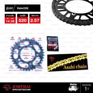 Jomthai ชุดเปลี่ยนโซ่ สเตอร์ โซ่ X-ring (ASMX) สีเหล็กติดรถ และ สเตอร์สีดำ สำหรับมอเตอร์ไซค์ Honda REBEL 300 CMX300 '17-'18 [14/36]
