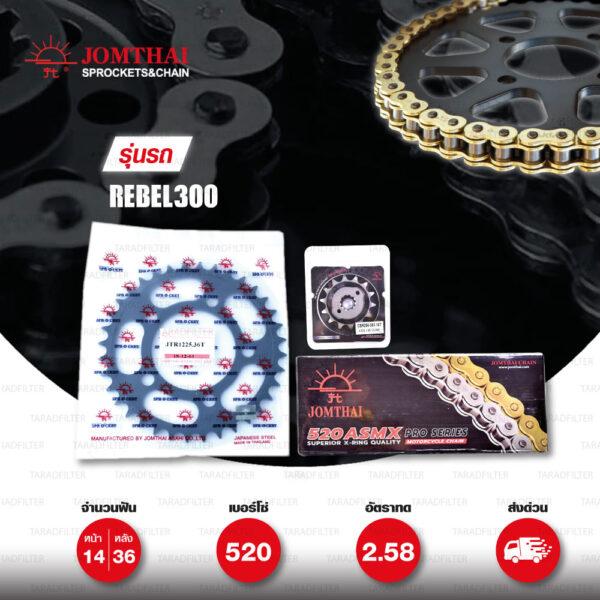 Jomthai ชุดเปลี่ยนโซ่ สเตอร์ โซ่ X-ring (ASMX) สีทอง-ทอง และ สเตอร์สีดำ สำหรับมอเตอร์ไซค์ Honda REBEL 300 CMX300 '17-'20 [14/36]