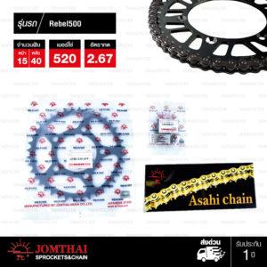 Jomthai ชุดเปลี่ยนโซ่ สเตอร์ โซ่ X-ring (ASMX) สีเหล็กติดรถ และ สเตอร์สีดำ สำหรับมอเตอร์ไซค์ Honda REBEL 500 CMX500 '17-'18 [15/40]