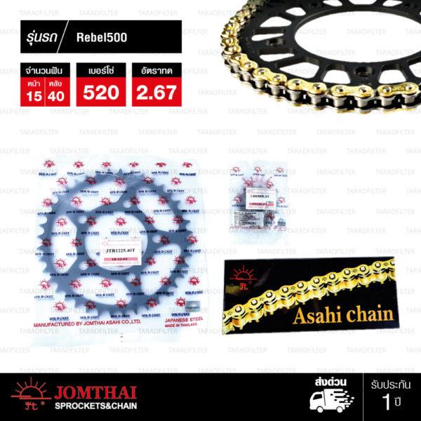 Jomthai ชุดเปลี่ยนโซ่ สเตอร์ โซ่ ZX-ring (ZSMX) สีทอง และ สเตอร์สีดำ สำหรับมอเตอร์ไซค์ Honda REBEL 500 CMX500 '17-'18 [15/40]