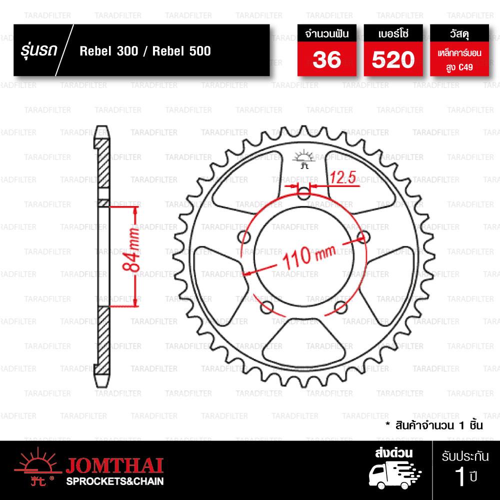 JOMTHAI สเตอร์หลังแต่งสีดำ 36 ฟัน ใช้สำหรับ Rebel CMX300 / CMX500
