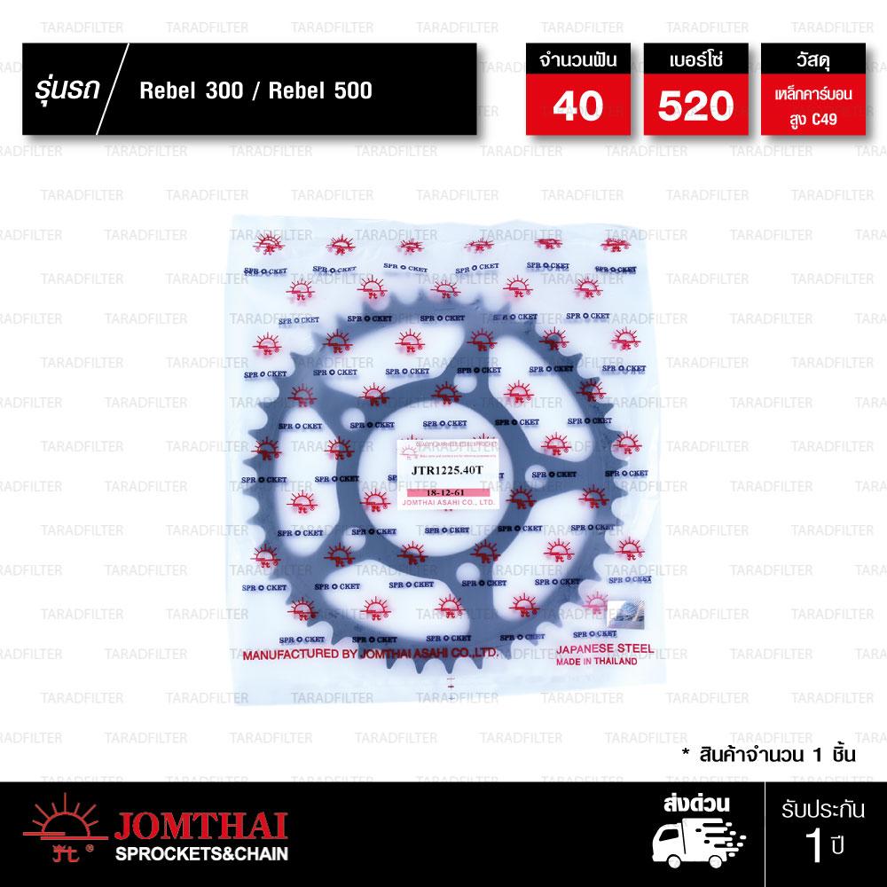 JOMTHAI สเตอร์หลังแต่งสีดำ 40 ฟัน ใช้สำหรับ Rebel CMX300 / CMX500