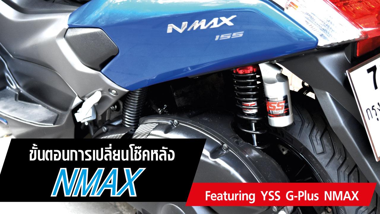 ขั้นตอนเปลี่ยนโช๊คหลัง Yamaha NMAX ทำเองง่ายนิดเดียว