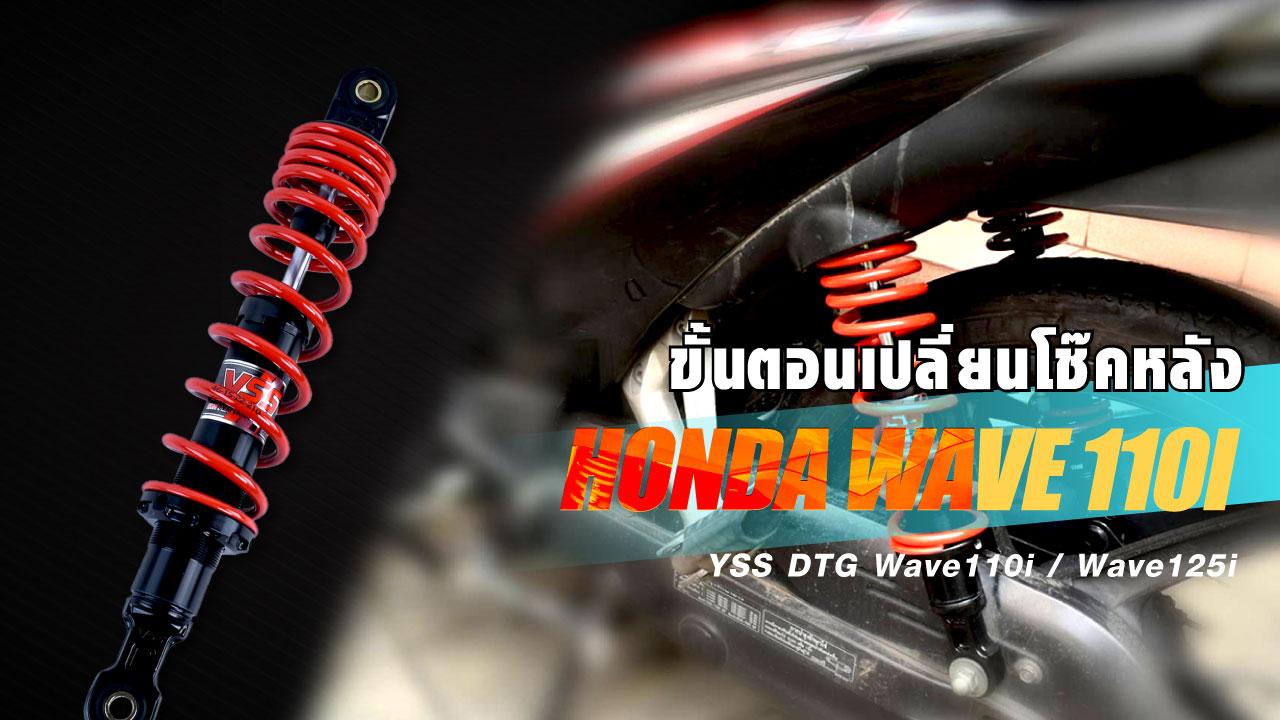ขั้นตอนการเปลี่ยนโช๊ค Wave110i / Wave125i [ Ft. DTG Wave ]
