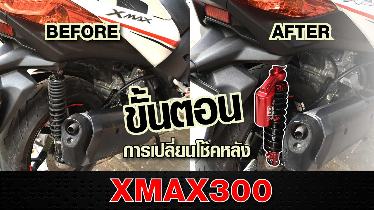 ขั้นตอนการเปลี่ยนโช๊ค Yamaha XMAX300 [ Ft. YSS RED-SERIES XMAX300 ]