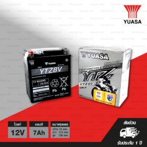 YTZ8V แบตเตอรี่ YUASA 12V/7Ah สำหรับCBR250R,CB300F , YZF-R3 , Rebel500