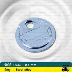 เครื่องมือ วัด-ปรับ เขี้ยวหัวเทียน Spark plug gaping tool