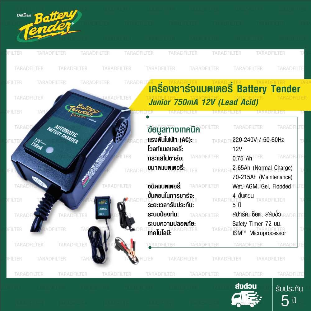Battery Tender เครื่องชาร์จแบตเตอรี่ รถยนต์ มอเตอร์ไซค์ Car/ Motorcycle Battery Charger รุ่น Junior 12V 750mA [แบบเสียบ Wall Plug] *มาพร้อมสายแคลมป์และสายพ่วงต่อแบตฯ*