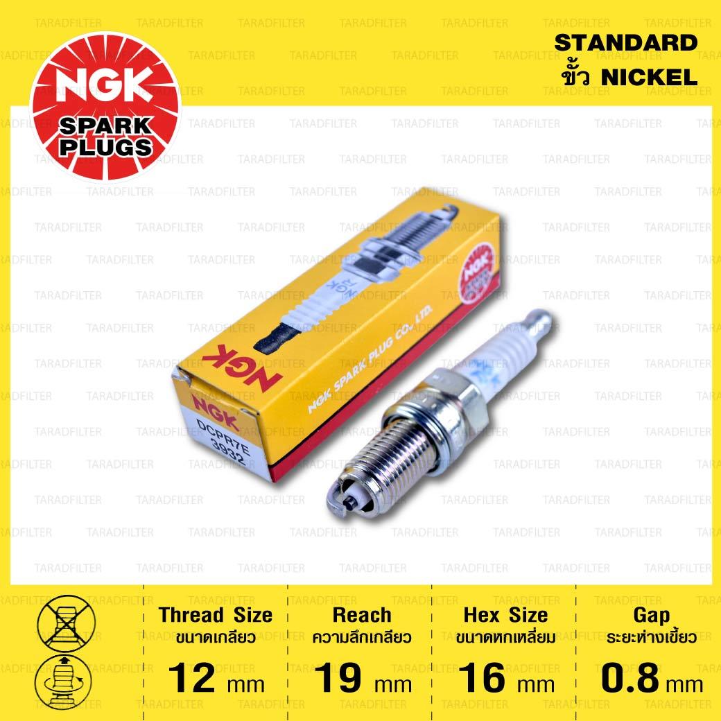 หัวเทียน NGK DCPR7E ขั้ว Nickel ใช้สำหรับ Harley Davidson