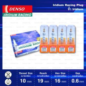 หัวเทียน DENSO IU01-31 ใช้สำหรับสำหรับรถแข่ง อัพเกรด CR10EIX / CR10E / CR10EH