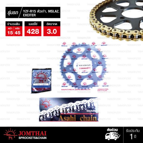 Jomthai ชุดเปลี่ยนโซ่ สเตอร์ โซ่ Heavy Duty (HDR) สีทอง-ทอง และ สเตอร์สีดำ เปลี่ยนมอเตอร์ไซค์ Yamaha รุ่น YZF R15 ตัวเก่า, M-Slaz และ Exciter150 [15/45]
