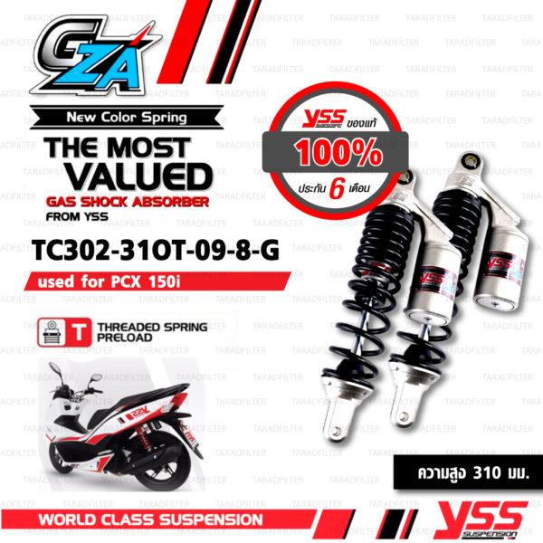 YSS โช๊คแก๊ส G-ซ่าส์ GZA มาใหม่ ใช้อัพเกรดสำหรับ PCX 150i 【 TC302-310T-09-8-G 】 [ โช๊ค YSS แท้ ประกันโรงงาน 6 เดือน ]