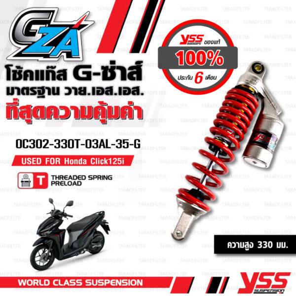 YSS โช๊คแก๊ส G-ซ่าส์ GZA มาใหม่ ใช้อัพเกรดสำหรับ CLICK125i 【 OC302-330T-03AL-35-G 】 OC302-330T-03AL-35-G