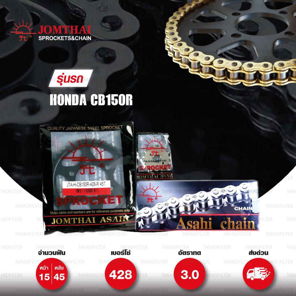 Jomthai ชุดเปลี่ยนโซ่ สเตอร์ โซ่ Heavy Duty สีทอง-ทอง และ สเตอร์สีดำ เปลี่ยนมอเตอร์ไซค์ Honda CB150R [15/45]