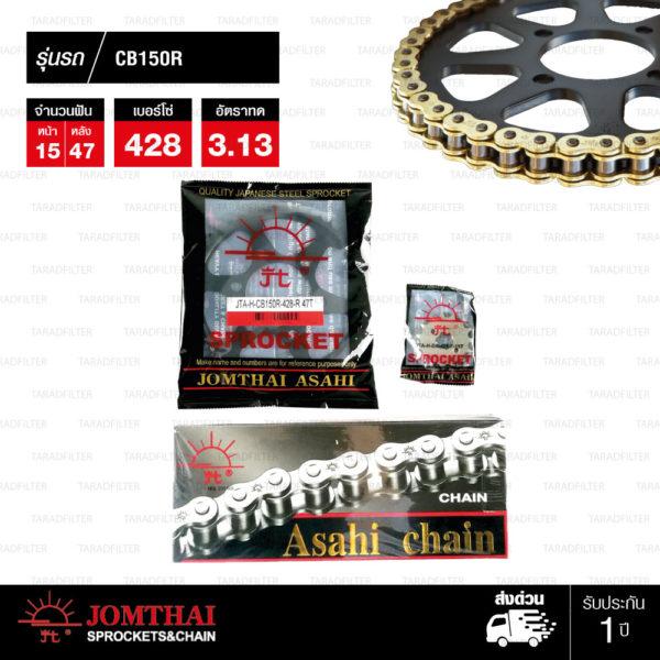 Jomthai ชุดเปลี่ยนโซ่ สเตอร์ โซ่ Heavy Duty สีทอง-ทอง และ สเตอร์สีดำ เปลี่ยนมอเตอร์ไซค์ Honda CB150R [15/47]