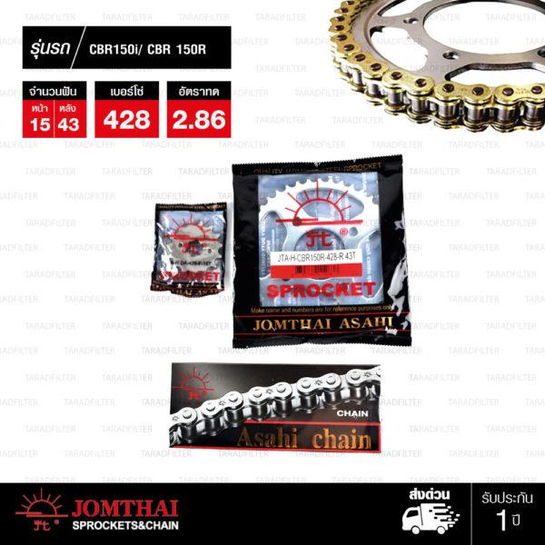 Jomthai ชุดเปลี่ยนโซ่ สเตอร์ โซ่ HDR (Heavy Duty) สีทอง-ทอง และ สเตอร์สีเหล็กติดรถ สำหรับมอเตอร์ไซค์ Honda CBR150i CBR150r [15/43]