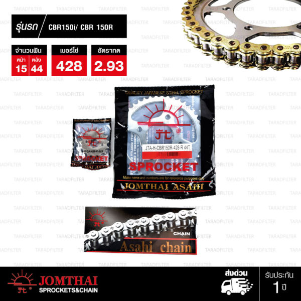 Jomthai ชุดเปลี่ยนโซ่ สเตอร์ โซ่ HDR (Heavy Duty) สีทอง-ทอง และ สเตอร์สีเหล็กติดรถ สำหรับมอเตอร์ไซค์ Honda CBR150i CBR150r [15/44]