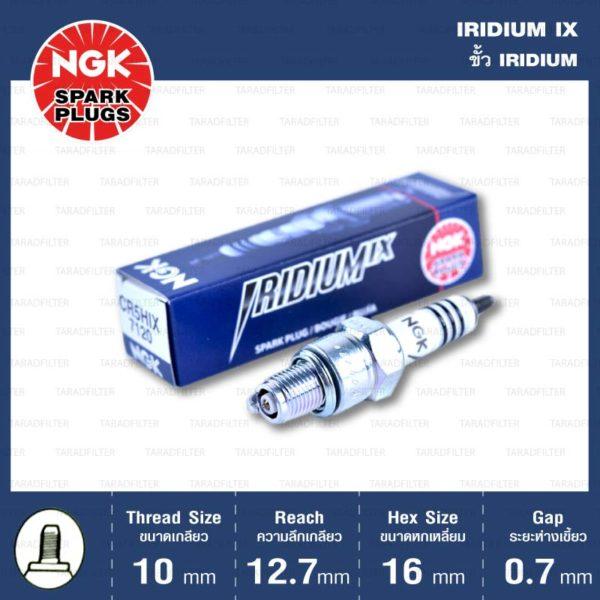 หัวเทียน NGK CR5HIX ขั้ว Iridium ใช้สำหรับ C70, C50, ( C90, C700, C900 รถเก่า ) / SPARK (NANO, RX), X-1, (RAINBO, FRESH, รถเก่า)