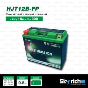 SKYRICH แบตเตอรี่ LITHIUM ION รุ่น HJT12B-FP ใช้สำหรับรถมอเตอร์ไซค์ Ducati Monster M795 M796 Scrambler Diavel Multistrada ฯลฯ ZX-10R '04-'10 [ ใช้แทน YT12B-BS / YT14B-BS / YB16AL-A2 ]